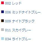 カラーラインナップ5色