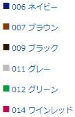 006 ネイビー 007 ブラウン 009 ブラック 011 グレー 012 グリーン 014 ワインレッド
