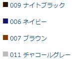 009 ナイトブラック 006 ネイビー 007 ブラウン 011 チャコールグレー