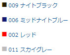 009 ナイトブラック 006 ミッドナイトブルー 002 レッド 011 スカイグレー