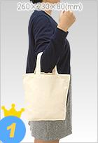 コットンバッグ(S)【シルク印刷1色刷り】でオリジナルエコバッグ作成100枚