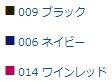 カラーラインナップ:009 ブラック 006 ネイビー 014 ワインレッド