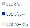 011 グレー 001 ブルー 028 ベージュ
