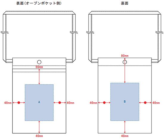 本体/約170×240(mm)・ショルダー部分/約10×1150(mm)