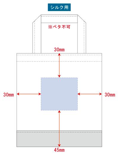 デザインスペース:W45×H40(mm)■シルク印刷 最大範囲:W45×H40(mm)