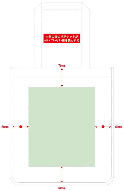デザインスペース:W250×H300(mm) シルク印刷 最大範囲:W250×H250(mm)