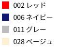 002 レッド 006 ネイビー 011 グレー 028 ベージュ