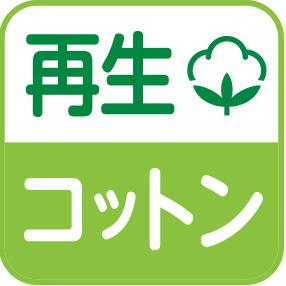 リサイクルコットン