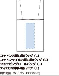 コットンお買い物バッグ(L)印刷範囲
