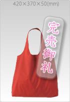 1576-01 ナイロントートバッグ(インナーポケット付)