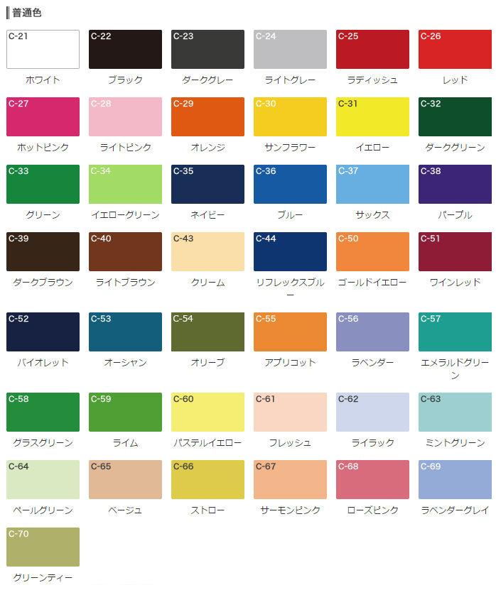 シルク印刷カラー一覧
